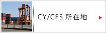 CY/CFS 所在地