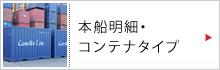 本船明細・コンテナタイプ
