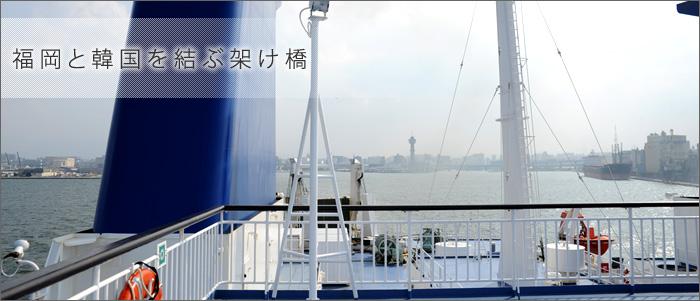 福岡と韓国を結ぶ架け橋
