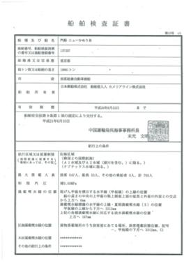 船舶検査証書