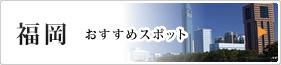 【福岡】おすすすめスポット