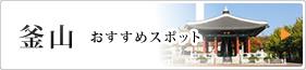 【釜山】おすすすめスポット
